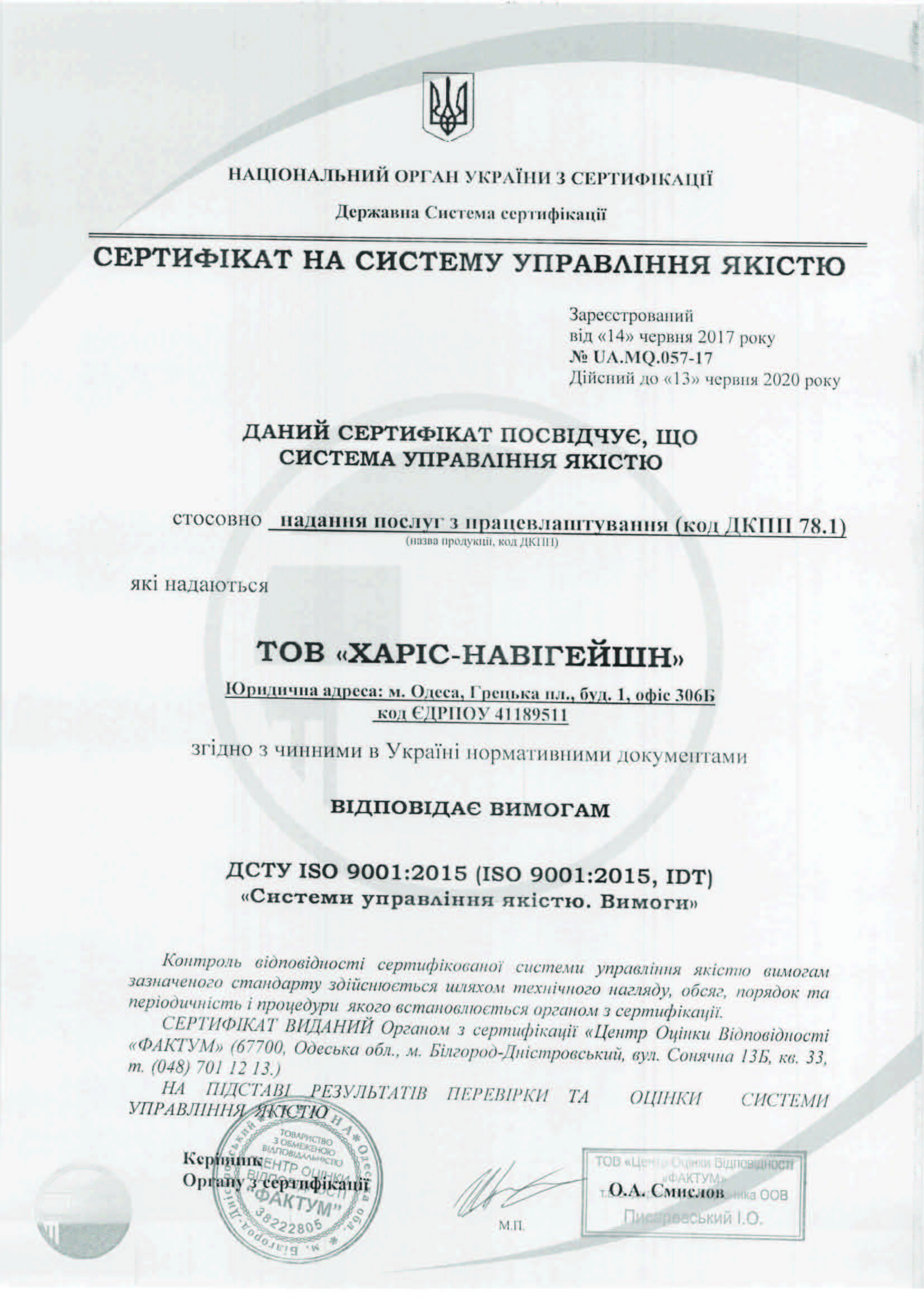 ISO Certificate_ru